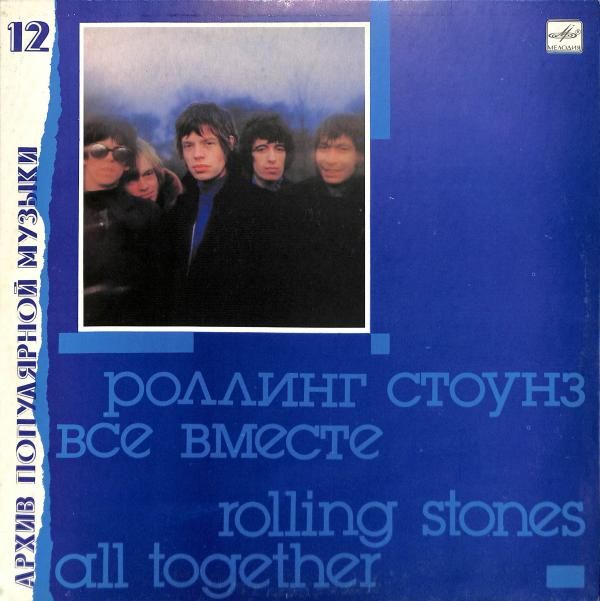 Rolling Stones - All together (LP)