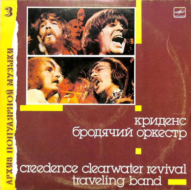 Creedence clearwater revival - Travelin band (LP)